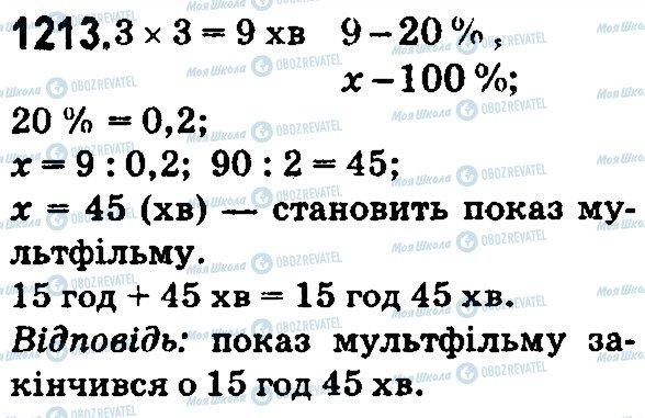 ГДЗ Математика 5 клас сторінка 1213