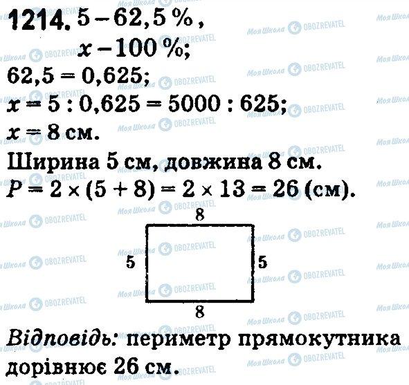 ГДЗ Математика 5 клас сторінка 1214