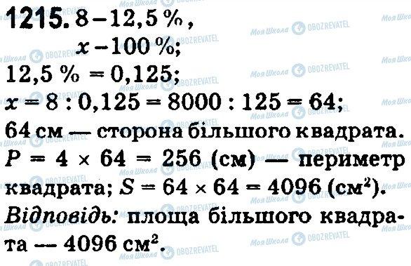 ГДЗ Математика 5 класс страница 1215
