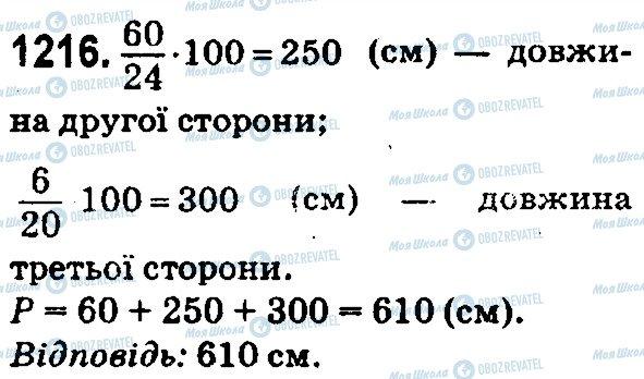 ГДЗ Математика 5 клас сторінка 1216