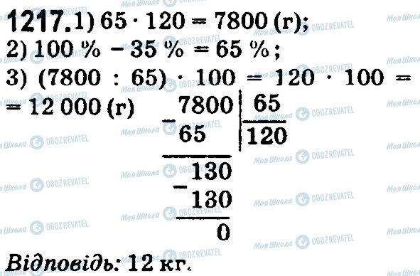 ГДЗ Математика 5 клас сторінка 1217