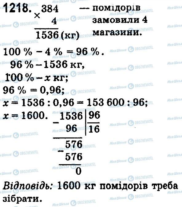 ГДЗ Математика 5 клас сторінка 1218