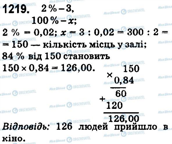 ГДЗ Математика 5 класс страница 1219