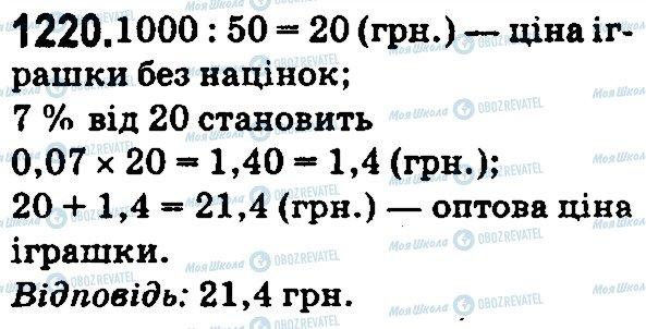 ГДЗ Математика 5 клас сторінка 1220