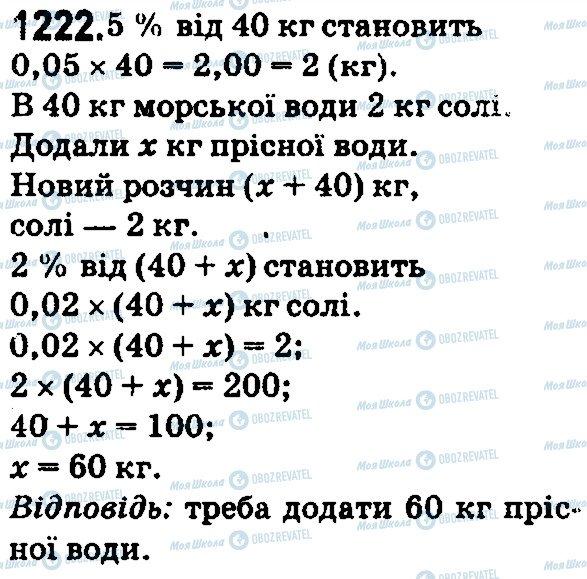 ГДЗ Математика 5 класс страница 1222