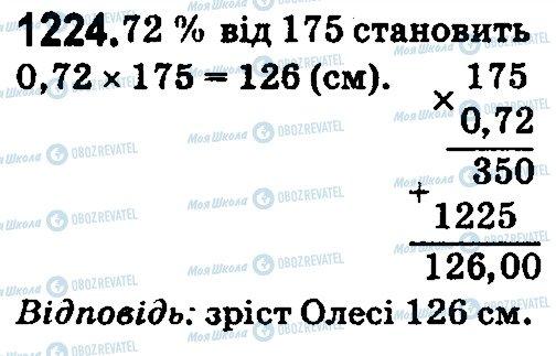 ГДЗ Математика 5 класс страница 1224