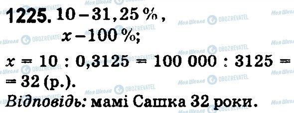 ГДЗ Математика 5 клас сторінка 1225