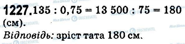 ГДЗ Математика 5 клас сторінка 1227