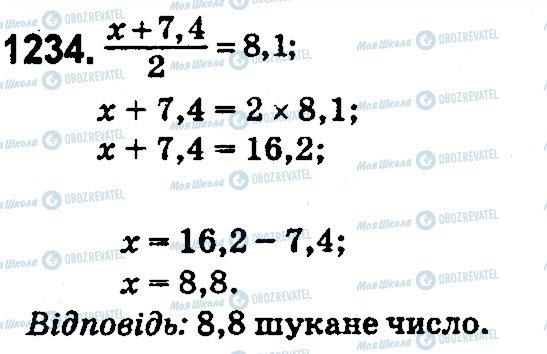 ГДЗ Математика 5 клас сторінка 1234