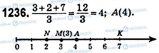 ГДЗ Математика 5 класс страница 1236