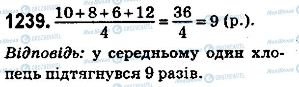 ГДЗ Математика 5 класс страница 1239