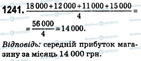 ГДЗ Математика 5 клас сторінка 1241