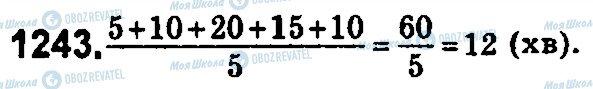 ГДЗ Математика 5 клас сторінка 1243