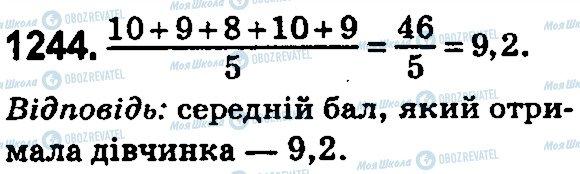 ГДЗ Математика 5 класс страница 1244