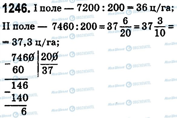 ГДЗ Математика 5 клас сторінка 1246