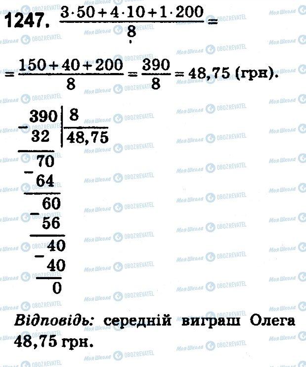 ГДЗ Математика 5 клас сторінка 1247