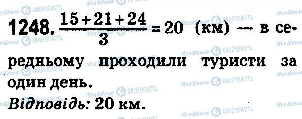 ГДЗ Математика 5 клас сторінка 1248