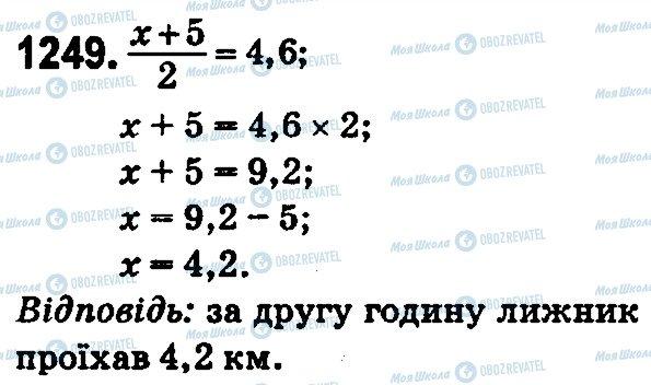 ГДЗ Математика 5 класс страница 1249