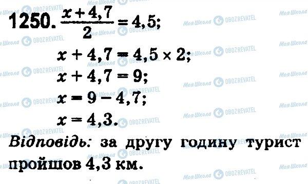 ГДЗ Математика 5 класс страница 1250