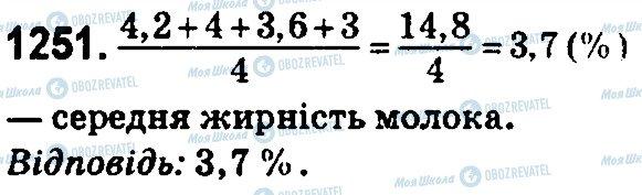 ГДЗ Математика 5 клас сторінка 1251