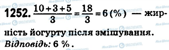 ГДЗ Математика 5 клас сторінка 1252