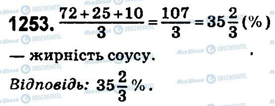 ГДЗ Математика 5 клас сторінка 1253