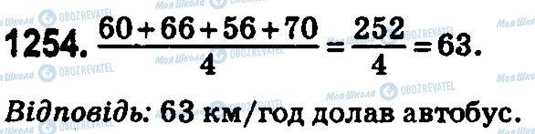 ГДЗ Математика 5 клас сторінка 1254