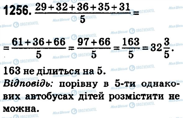 ГДЗ Математика 5 класс страница 1256