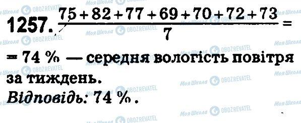 ГДЗ Математика 5 клас сторінка 1257