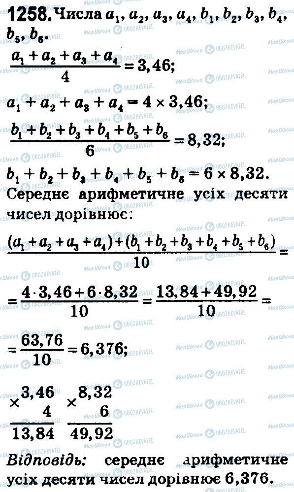 ГДЗ Математика 5 клас сторінка 1258