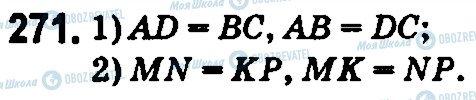 ГДЗ Математика 5 класс страница 271