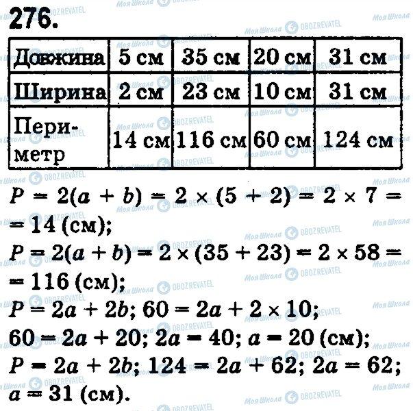 ГДЗ Математика 5 класс страница 276