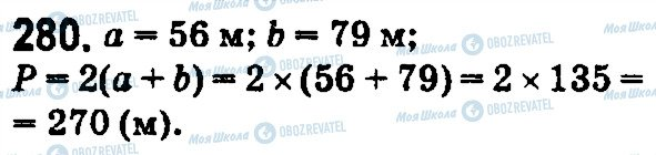 ГДЗ Математика 5 класс страница 280