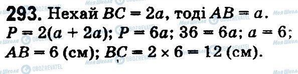 ГДЗ Математика 5 класс страница 293