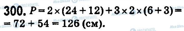 ГДЗ Математика 5 класс страница 300