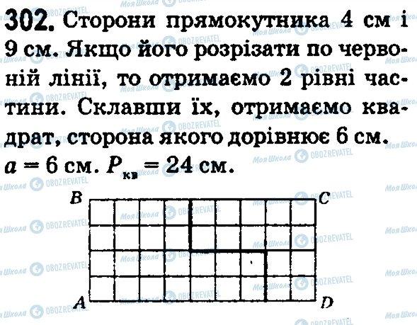 ГДЗ Математика 5 класс страница 302