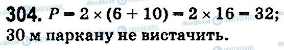 ГДЗ Математика 5 клас сторінка 304
