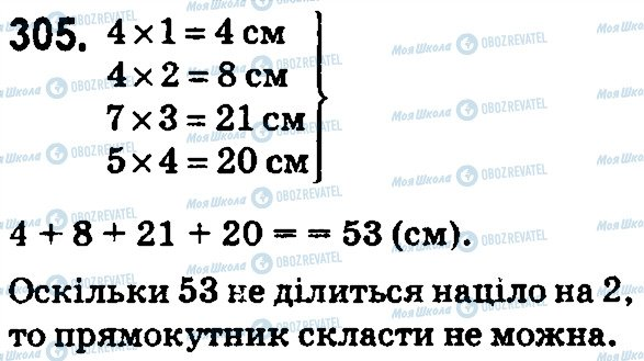 ГДЗ Математика 5 класс страница 305