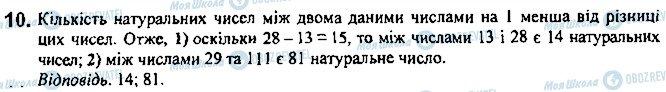 ГДЗ Математика 5 класс страница 10
