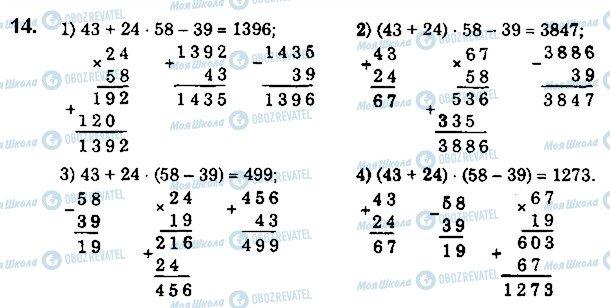 ГДЗ Математика 5 класс страница 14