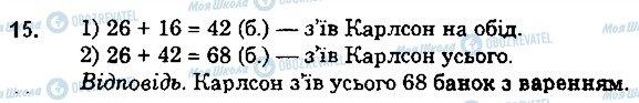 ГДЗ Математика 5 класс страница 15