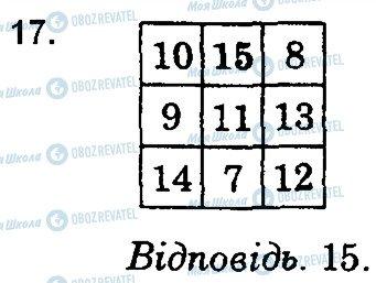 ГДЗ Математика 5 класс страница 17