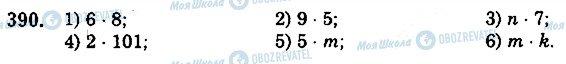 ГДЗ Математика 5 класс страница 390