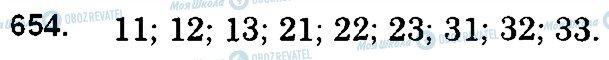 ГДЗ Математика 5 клас сторінка 654