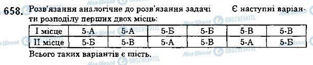 ГДЗ Математика 5 клас сторінка 658