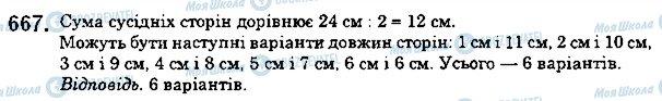 ГДЗ Математика 5 клас сторінка 667