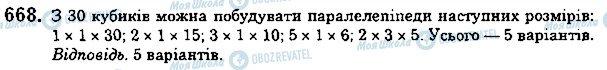 ГДЗ Математика 5 класс страница 668