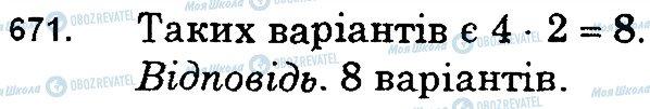 ГДЗ Математика 5 клас сторінка 671