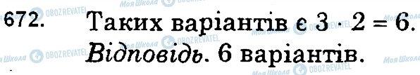 ГДЗ Математика 5 класс страница 672