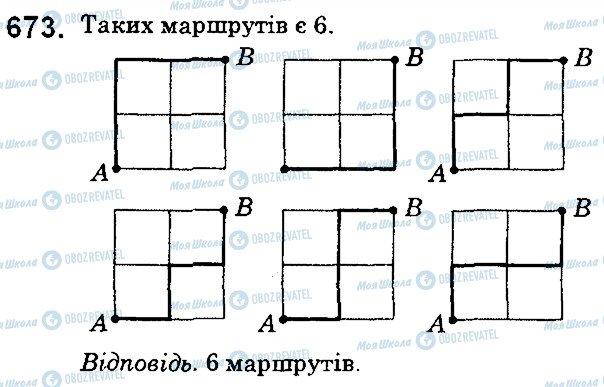 ГДЗ Математика 5 класс страница 673